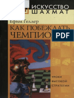 Геллер_Ефим_Kak_pobezhdat_chempionov_uroki_vysok_strategii_-_M_RIPOL_klassik_2005
