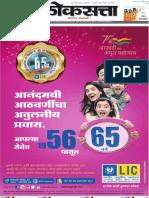 Loksatta Aurangabad 01-09-2021