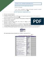 Алгоритм Создания Теста с Помощью Программы Excel