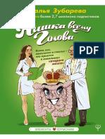 (Элементы ГОРМОНии) Наталья Зубарева - Кишка всему голова. Кожа, вес, иммунитет и счастье — что кроется в извилинах «второго мозга»-Издате