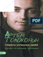 Артем Толоконин - Секреты Успешных Семей. Взгляд Семейного Психолога (2014)