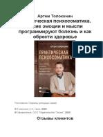 Tolokonin_Prakticheskaya-psihosomatika-Kakie-emocii-i-mysli-programmiruyut-bolezn-i-kak-obresti-zdorove.