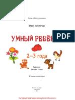 УМНЫЙ РЕБЕНОК 2-3ГОДА
