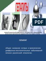Гепатиты 2014