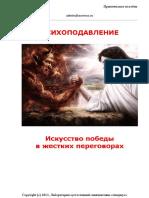 Психоподавление. Искусство Победы в Жестких Переговорах.rtf