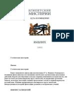 Egipetskie_misterii_Put_posvyaschenia