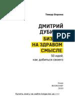 dmitriy-dubilet-legal