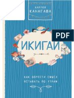 Kanagava_H.ИКИГАЙ
