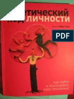 Яффе-Янаи О. Генетический код личности. 2-е изд. К., 2011. 240 с.