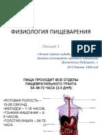 fiziologiya_pishchevareniya