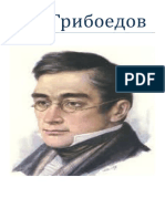 А.С.Грибоедов