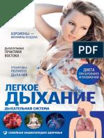 Лёгкое Дыхание Дыхательная Система by Полякова