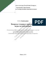 Кривошеев - Вопросы Теории и Практики Игры На Контрабасе