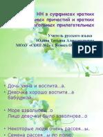 презентация Н-НН в суффиксах кратких страдательных причастий и кратких отглагольных прилагательных
