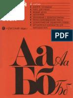 Русский Язык Для Всех (O Russo Para Todos - MANUAL)