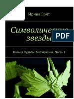 Grit Irina Simvolicheskie Zvezdy Koltsa Sudby Metafizika Cha