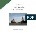 Vivendo na Rússia. Manual didático metódico (em russo)
