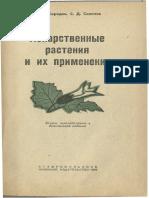 Лекарственные Растения и Их Применение by Середин Р.М., Соколов С.Д. (Z-lib.org)