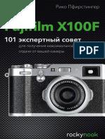 X100Fbook Ru