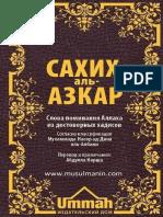 Ru Sahih Al Azkar