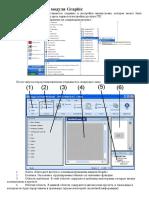 3.Модуль Graphic