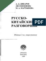 Ch_-_Russko-Kitayskiy_razgovornik