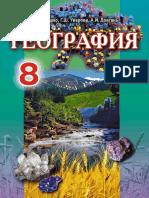 учебник география 8кл чит онлайн