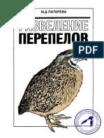 Пигарева М.Д. Разведение перепелов