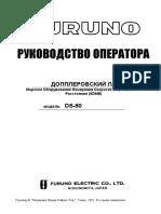 DS-80_OM_RUS