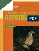 Харчук Разведение и Содержание Перепелов