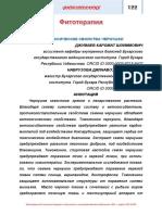 antitoksicheskie-svoystva-chernushki