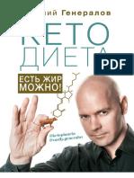 Generalov_V._Zdoroveruneta._Ketodieta_Est_Jir_Mojno.a4