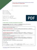 formuly_kombinatoriki