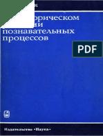 zz_Luria (1974) Sobre o desenvolvimento histórico dos processos cognitivos