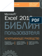 Microsoft Excel 2019 Библия Пользователя. Джон Уокенбах