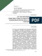 Буквич Говор мржње и култура памћења ИПС, Бг., 2020