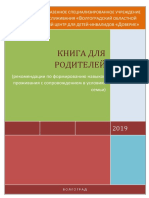 2019 КНИГА ДЛЯ РОДИТЕЛЕЙ