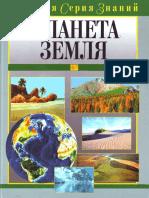 Kniga 16 Planeta Zemlya