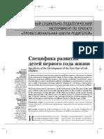 Reprintseva_Galina_Milkevich_Oxana_Spetsifika_razvitia_detey_pervogo_goda_zhizni