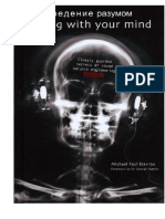 Microsoft Word - Mixing With Your Mind RU.doc