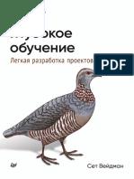 Вейдман С. - Глубокое обучение. Легкая разработка проектов на Python (Бестселлеры O'Reilly) - 2021