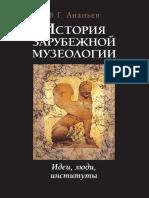 Ananiev Istoria Zarubezhnoi Muzeologii 2018