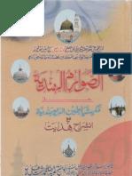 Al Sawarim Ul Hindiyah Ala Makri Shyaatin Al Deobandiyah  The Hindi Swords on the Mischief of the Deobandi Devils