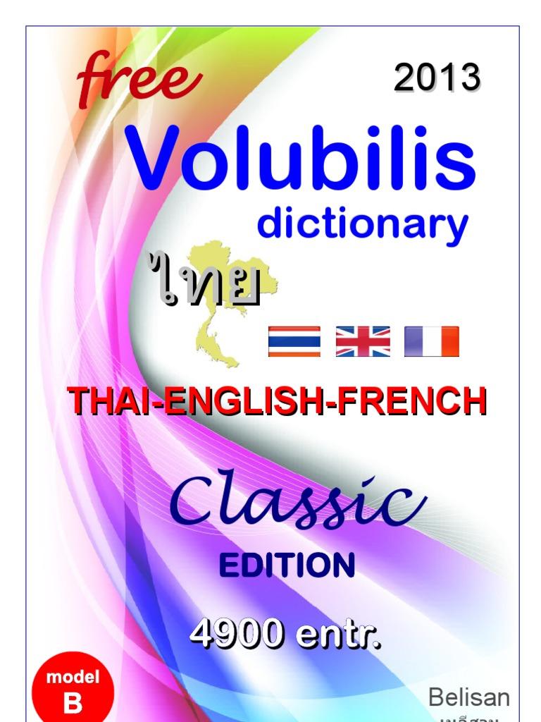 Classic Volubilis B Classic Volubilis rqaSEq