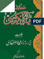 Maarif Ayat-ul-Kursi -- (URDU)