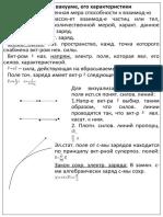 pechat_fizika_teoria