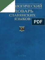 ЭССЯ. Выпуск 37