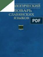 ЭССЯ. Выпуск 39