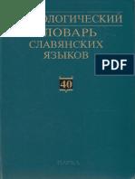 ЭССЯ. Выпуск 40