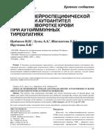 Спецефическая NSP 61-100-1-SM
